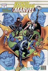История вселенной Marvel # 6