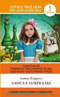 Алиса в Зазеркалье = Through the Looking - Glass and What Alice Found There : Уровень 1