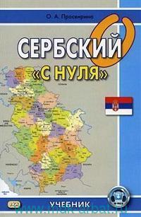 Сербский «с нуля»