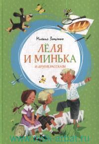 Лёля и Минька : рассказы для детей