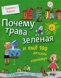 Почему трава зеленая? и еще 100 детских «почему»