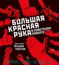 Большая Красная Рука в советском плакате = Big Red Hands In Soviet Posters : альбом
