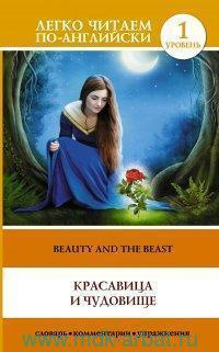 Красавица и Чудовище = The Beauty and the Beast : уровень 1