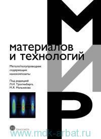 Металл/полупроводник содержащие нанокомпозиты