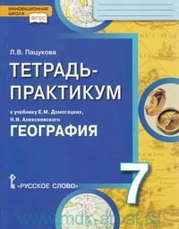 Тетрадь-практикум к учебнику Е. М. Домогацких, Н. И. Алексеевского «География» : для 7-го класса общеобразовательных организаций (ФГОС)