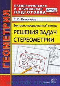 Векторно-координатный метод решения задач стереометрии : Геометрия (ФГОС)