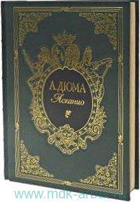Асканио : роман