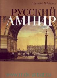 Русский ампир : Архитектура, декоративно-прикладное искусство и убранство интерьера первой трети 19 века : альбом