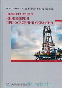 Нефтегазовая инженерия при освоении скважин : монография