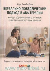 Вербально-поведенческий подход в АВА-терапии : методы обучения детей с аутизмом и другими особенностями развития