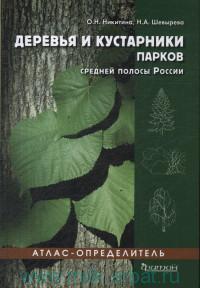 Деревья и кустарники парков средней полосы России : атлас-определитель