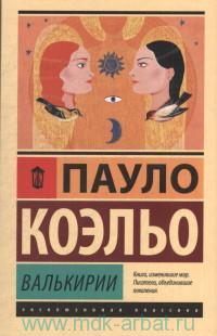 Валькирии : роман