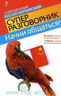 Начни общаться! : современный русско-китайский суперразговорник