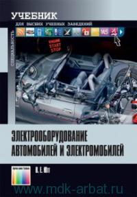 Электрооборудование автомобилей и электромобилей : учебник для вузов