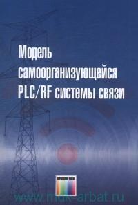 Модель самоорганизующейся PLC/RF системы связи