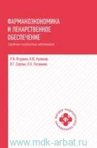 Фармакоэкономика и лекарственное обеспечение : сердечно-сосудистые заболевания : учебное пособие