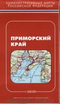 Приморский край : административная карта : М 1:1 000 000