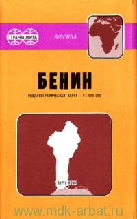 Бенин : Общегеографическая карта : М 1:1 000 000