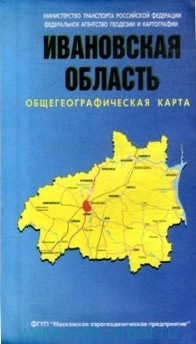 Ивановская область : общегеографическая карта : М 1:200 000