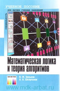 Математическая логика и теория алгоритмов : учебное пособие для вузов