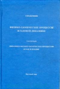 Физико-химические процессы в газовой динамике : справочник. Т.1. Динамика физико-химических процессов в газе и плазме