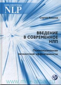 Введение в современное НЛП. Психотехнологии личностной эффективности : учебное пособие