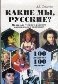 Какие мы, русские? (100 вопросов - 100 ответов) : книга для чтения о русском национальном характере