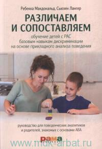 Различаем и сопоставляем : Обучение детей с РАС базовым навыкам дискриминации на основе прикладного анализа поведения