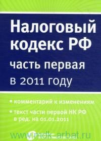 Налоговый кодекс РФ (часть первая) в 2011 году : комментарий к изменениям, текст части первой НК РФ в ред. на 01.01.2011