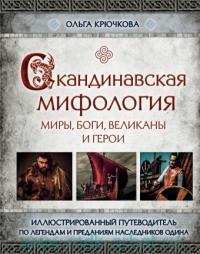 Скандинавская мифология. Миры, боги, великаны и герои : иллюстрированный путеводитель