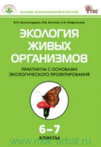 Экология живых организмов : практикум с основами экологического проектирования : 6-7-й классы (ФГОС)