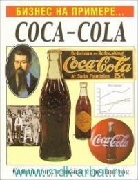 Coca-Cola : Кока-кола
