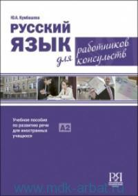 Русский язык для работников консульств : учебное пособие по развитию речи для иностранных учащихся A2