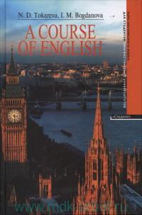Курс английского языка для студентов лингвистических университетов : учебник = A Course of English