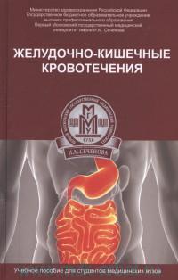 Желудочно-кишечные кровотечения : учебное пособие для вузов