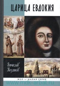 Царица Евдокия, или Плач по Московскому царству