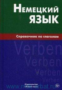 Немецкий язык : справочник по глаголам