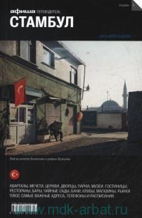 Стамбул : путеводитель