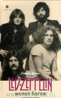 Молот богов : сага о Led Zeppelin