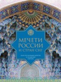 Мечети России и стран СНГ : более 250 знаменитых мечетей и исламских святынь