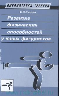 Развитие физических способностей у юных фигуристов : учебно-методическое пособие для студентов, обучающихся по направлению 034300 (62) - Физическая культура