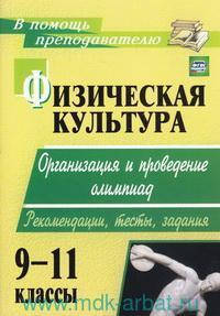 Физическая культура : 9-11-й классы : Организация и проведение олимпиад. Рекомендации, тесты, задания : в соответствии с ФГОС