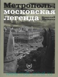 Метрополь : московская легенда