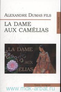 La Dame Aux Camelias = Дама с камелиями
