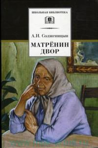 Матренин двор : рассказы