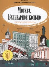 Москва. Бульварное кольцо : раскраска-путеводитель