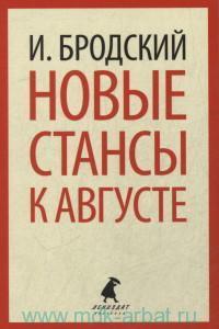 Новые стансы к Августе : стихи к М.Б., 1962-1982