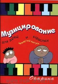 Музицирование для детей и взрослых. Вып.4 : переложение Ю. В. Барахтиной