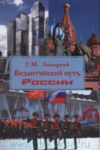 Византийский путь России