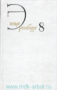 Собрание сочинений. В 8 т. Т.8. Люди, годы, жизнь. Кн.5 (гл.14-27), Кн.6, Кн.7